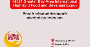Salon international des aliments et des boissons haut de gamme de la région de la Grande Baie 2021 du 18 au 20 Juin 2021 à Shenzhen (Chine)